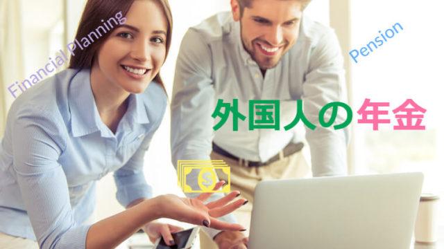 外国人夫妻がパソコンを確認している