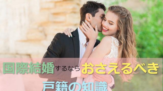 国際結婚に必要な戸籍のルールをまとめて全部お伝えします!