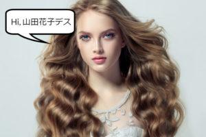 完全に日本風な通称名を付けたため、外国人の見た目とアンバランスになっている女性