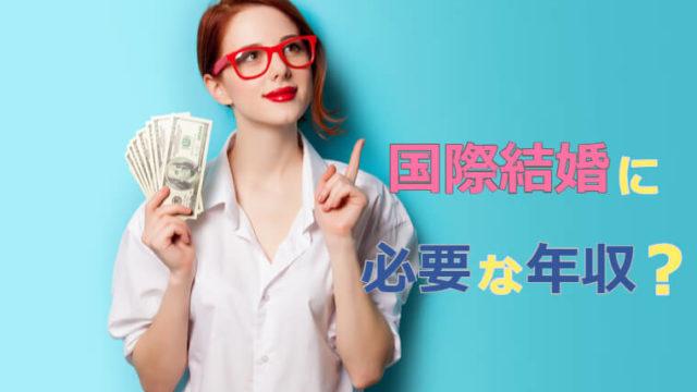 国際結婚経験者が語る!年収はいくら必要なの?300万円で足りる?