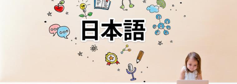 (2)日本語能力試験(JLPT)の内容