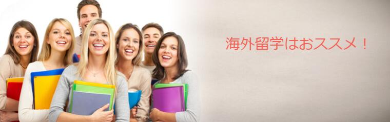 海外留学で外国人と出会う、知り合う、国際結婚する