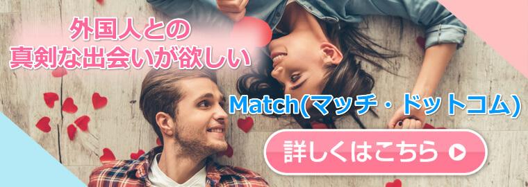 外国人との真剣な出会いを求めるなら、世界最大級のオンラインマッチング[Match(マッチ・ドットコム)]