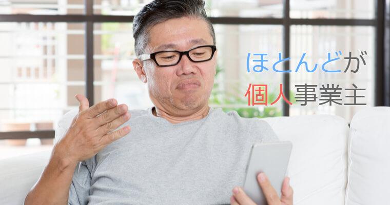 中国人女性とお見合いで国際結婚した男が、国際結婚相談所の実情・利用した感想は、ほとんどが個人事業主であること