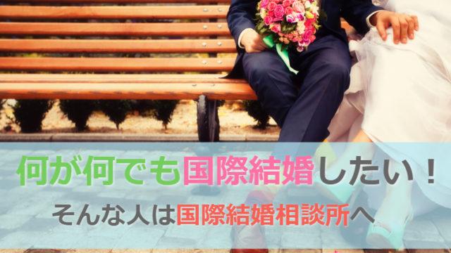 国際結婚相談所は信頼できる?本当に国際結婚できる?