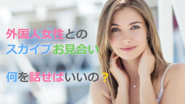 国際結婚相談所の海外在住外国人女性とスカイプで面談するときにする質問リスト