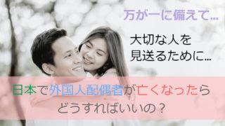 日本で外国人配偶者が死亡したとき