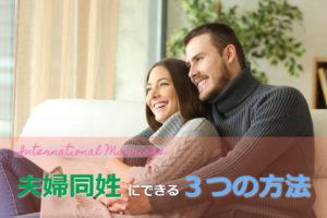 国際結婚でも夫婦同姓にできるの!?知らないと後悔する3つの方法