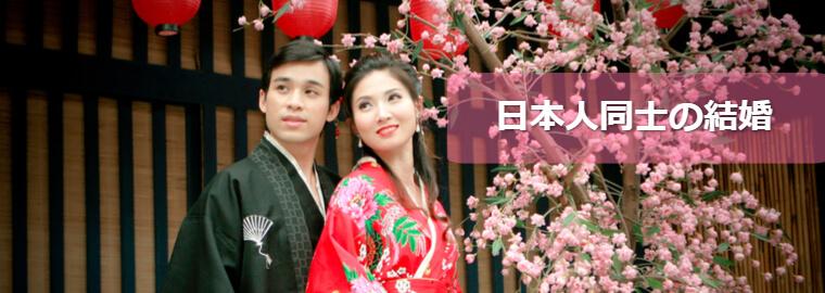 日本人同士が結婚した場合の戸籍編製ルール