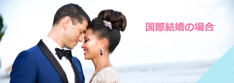 国際結婚した場合の戸籍編製の流れ
