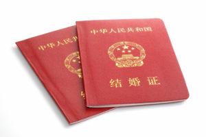 中国の結婚証