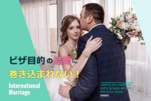 ビザ目的の結婚を回避する究極のノウハウ!【偽装結婚③】