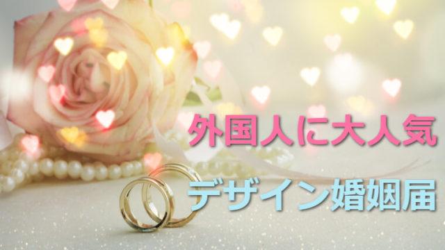 外国人に大人気のデザイン婚姻届。国際結婚にオススメ