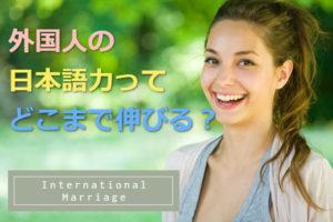 日本語教師が教える!外国人の日本語力はどこまで上がるのか?