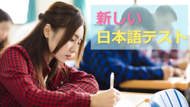 【外務省】外国人労働者向けの新しい日本語試験を創設へ