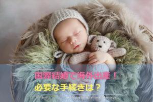 【国際結婚】海外で子供を出産!出生・出産の手続きを分かりやすく説明します