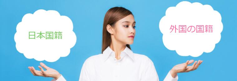 日本国籍と外国籍をもって生まれたが、22歳を前に重国籍を解消しようと、外国国籍を選択する女性