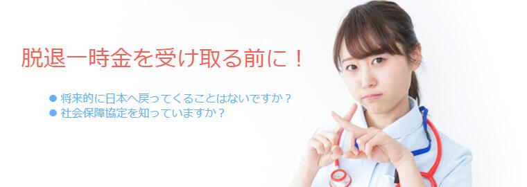 脱退一時金を受け取る前に!社会保障協定を知っていますか?将来的に日本へ戻ってくることはありませんか?