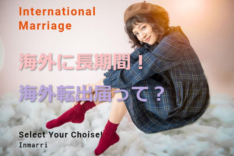 国際結婚で長期海外移住!海外転出届とは?住民票は抜くべき?