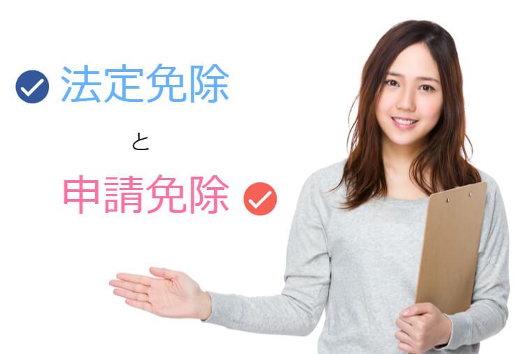 国民年金保険料の免除制度(法定免除と申請免除)