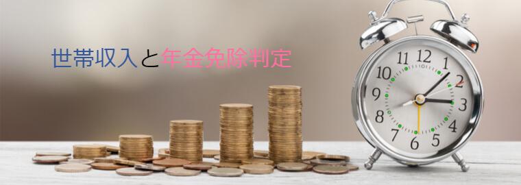 世帯収入の金額と国民年金免除額の判定について