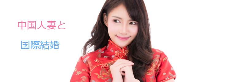 中国人妻と国際結婚するときに、私が困ったこと