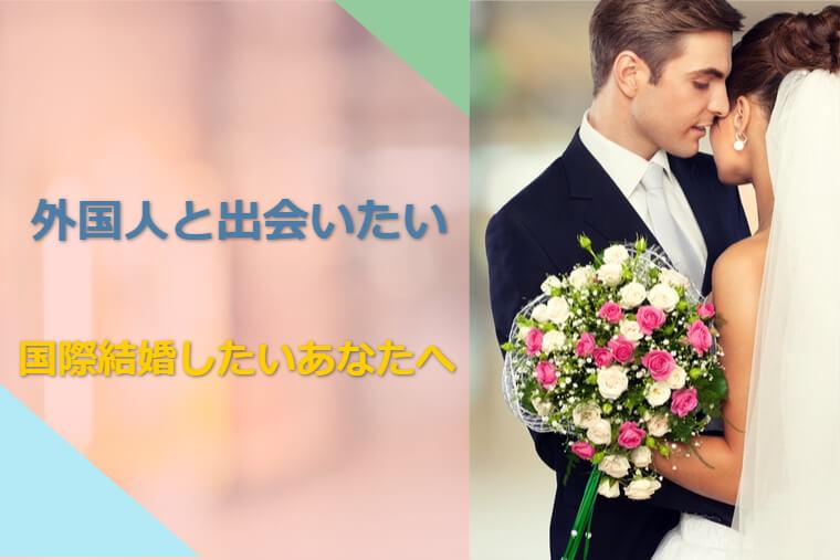 外国人と知り合い、出逢い、カップルになり、国際結婚する方法は?