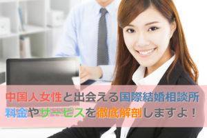【調査】中国人の国際結婚所の成婚料は、平均110万円!トータル料金は…?