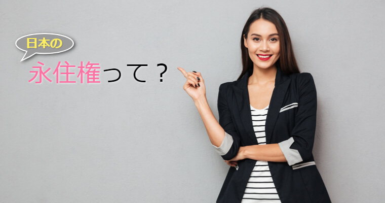 外国人が日本の永住権申請前に知っておくべきこと。そもそも日本の永住権ってどんなもの?