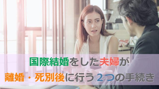 【日本人・永住者の配偶者】離婚や死別の後に行うべき2つの手続き