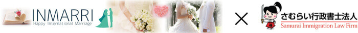 次世代国際結婚スタイルInmarri